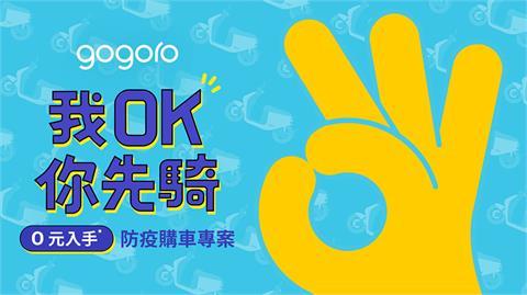 生活/Gogoro推出「我OK你先騎,0元入手」防疫購車專案,期滿最高51%保證買回