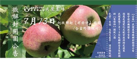 微解封觀光產業回溫 武陵農場被「報復性訂房」
