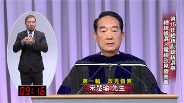 快新聞/政見會大談反滲透法 宋楚瑜提曾參加APEC「向蔡英文自首」