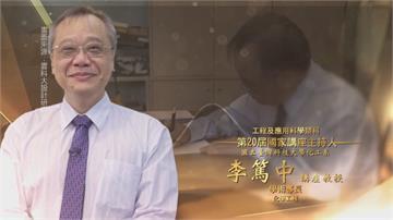 台大教授李篤中遭爆赴中兼職  參與「千人計畫」還領中國經費