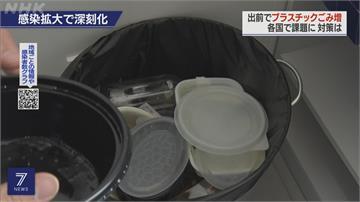 民眾在家防疫叫外送 大量塑膠餐盒垃圾怎處理?