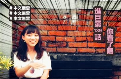 快新聞/進擊的巨人完結篇上市 黃捷無雷點評:受中國壓迫的台灣讀者有共鳴