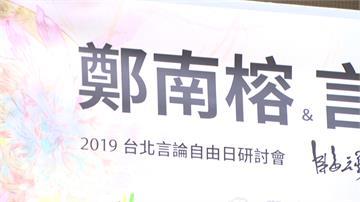 「青年世代政治認同」 鄭南榕基金會辦研討會