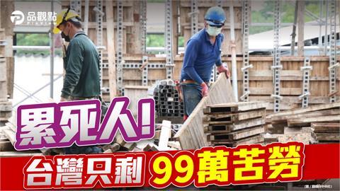 台灣勞參率四小龍殿底 在職勞工不到800萬