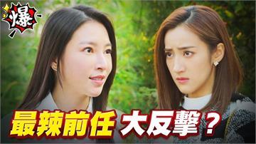 《多情城市-EP407精采片段》最辣前任   大反擊?