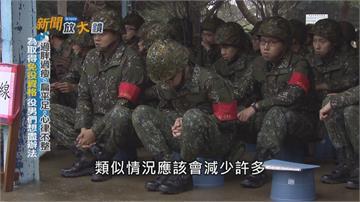 募徵並行兵源短缺 國防部提「體位」修正草案