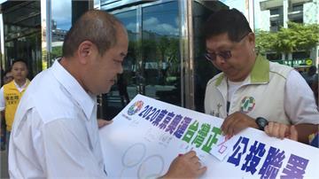 響應東京奧運台灣正名 嘉義市展開連署