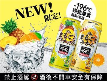 「-196℃完整果實」鳳梨、蜜柑全新口味 台灣三得利帶來居家辦公小確幸
