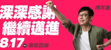 快新聞/7成得票席捲式狂勝 陳其邁謝票第二天從旗津出發