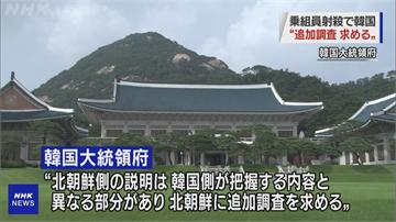 南韓公務員遭北朝鮮射殺 青瓦台要求北朝鮮進一步調查