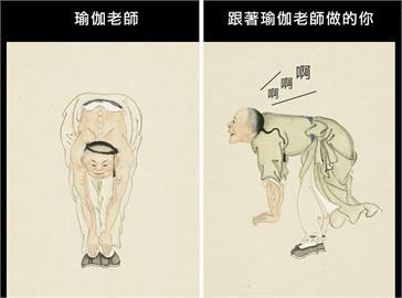 故宮「瑜珈哏圖」意外釣出柯P猙獰照 粉絲笑喊:阿北真的出事了!