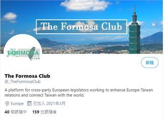 快新聞/歐洲重量級挺台平台 「福爾摩沙俱樂部」推特上線