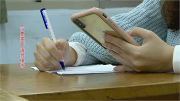 丟臉! 高中段考集體舞弊 竟用通訊軟體傳答案