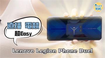 玩手遊最怕豬隊友!Lenovo Legion Phone Duel手遊神器來救你