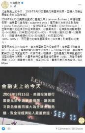 中國恆大爆財務危機 央行:外界視為中國版雷曼時刻