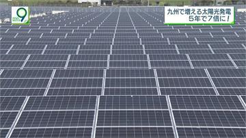 九州電力供過於求 首度實施電力輸出控制