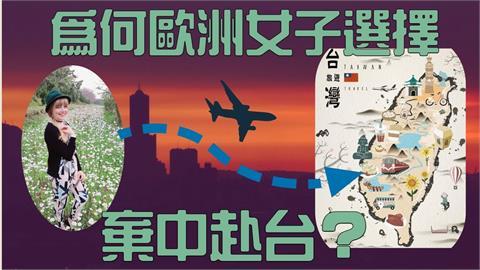聽媽媽的話!波蘭女生放棄中國選擇來台灣 定居6年直呼「不後悔」