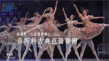 LIVE/莫斯科芭蕾舞團「8人確診」表演全取消 如何退票主辦單位最新說明