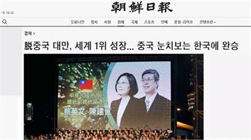 台灣經濟成長率可望超車中國! 南韓看中國臉色過活 韓媒嘆:台灣完勝
