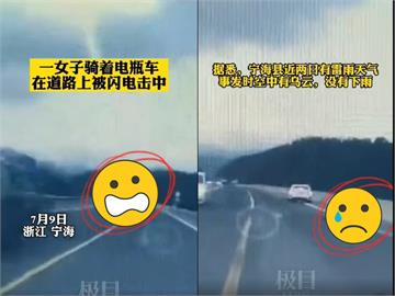 恐怖雷劈意外!中國女騎車一半「突被閃電擊斃」驚悚畫面曝光