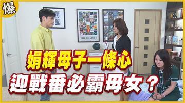 《黃金歲月-EP80精采片段》娟輝母子一條心   迎戰番必霸母女?