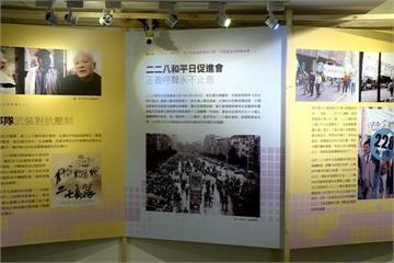 台北228紀念館20週年 推「228與我」特展