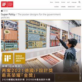 屏東又得獎 「超級縣政」海報榮獲德國IF設計金獎