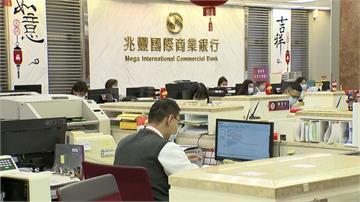 公股行庫年終兆豐7個月掛帥 一銀、合庫上看6個月 台銀、土銀及華南銀4.4~4.6個月