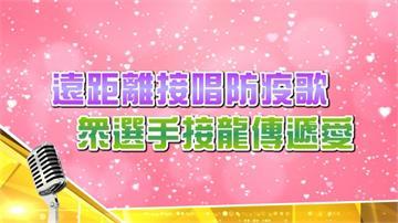 《台灣那麼旺》感謝醫護人員 一起為台灣加油!「防疫特輯」總動員!