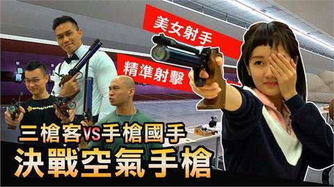 戀愛了!「證件妹」吳佳穎射擊賽挑戰3猛男 甜喊:我要射爆你的心