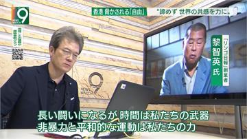 上NHK專訪全力挺港 黎智英:我們終究會勝利