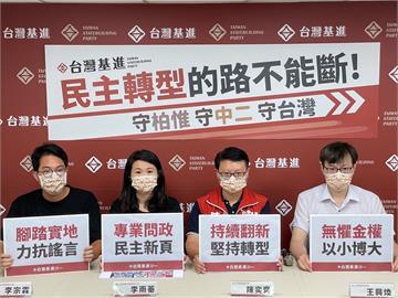 快新聞/陳柏惟罷免案下月投票 台灣基進:民主之路不能斷要守住台灣