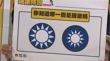 時代力量將辦「國徽國旗設計比賽」 國台辦轟:政治鬧劇