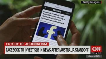 澳洲「新聞議價法」正式立法 平台使用澳洲產製新聞須付費
