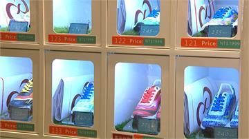 無人商機夯!首座鞋子販賣機來了