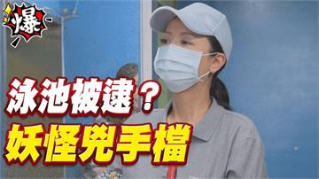 《多情城市-EP405精采片段》妖怪兇手檔   泳池被逮?