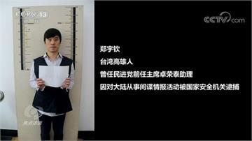 快新聞/《央視》節目再爆鄭宇欽為「台諜」 蘇貞昌:中國老是滲透破壞還以為別人也這樣