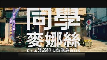 黃信堯時隔3年推新作《同學麥娜絲》 笑看中年男子困境