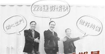快新聞/二二八不該「愉快」  台灣基進痛批國民黨沒有反省能力