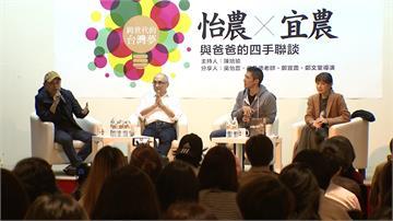 吳怡農、鄭宜農與父同台 4人談跨世代台灣夢