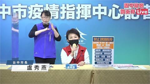 快新聞/防疫升級! 盧秀燕宣布明起台中市餐飲業全面禁止內用
