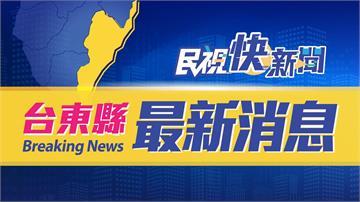 快新聞/輕颱「閃電」暴風圈襲台 台東縣宣布綠島鄉、蘭嶼鄉明停班停課!