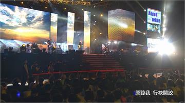 「民主台灣、自信前行」國慶晚會在基隆