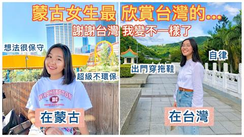寶島值得學習!蒙古女孩看台灣文化 提「這1點」大讚:令人相當敬佩