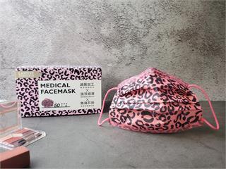 豹紋控必搶! 萊潔推「粉豹紋」醫療口罩 首波一萬盒1/13萊爾富開放預購