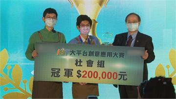 電信業者祭百萬獎金 發掘台灣創新人才