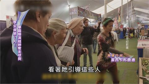 華裔女導演摘金大作 「游牧人生」探討家的意義