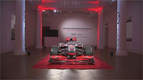 漢米爾頓F1冠軍賽車 拍賣上看1.9億