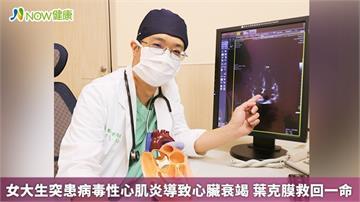 女大生突患病毒性心肌炎導致心臟衰竭 葉克膜救回一命