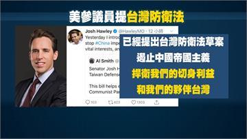 美國議員提「台灣防衛法」 籲每年審視中國犯台能力